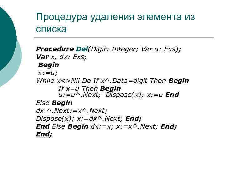 Процедура удаления элемента из списка Procedure Del(Digit: Integer; Var u: Exs); Var x, dx: