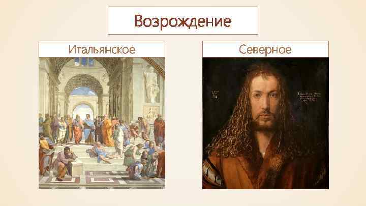 renaissance comparison Best answer: the renaissance was about many things new the arts was one of them but also new ways of thinking about things in the arts there were often patrons who commissioned paintings and such and this is how the artist would survive.