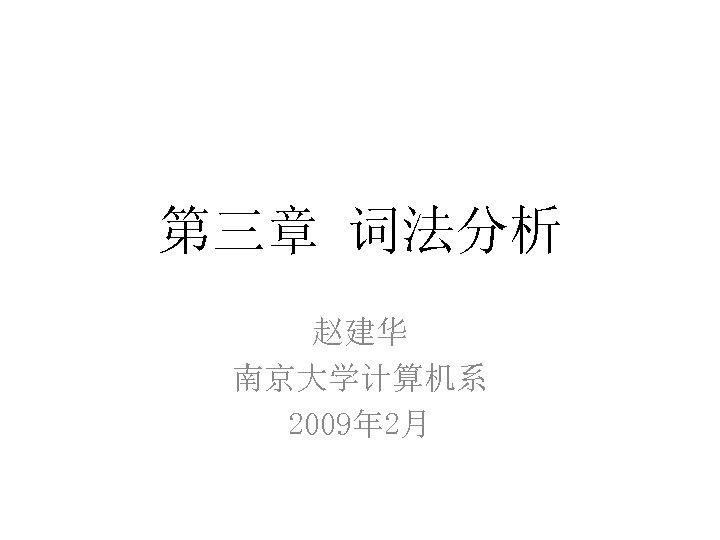 第三章 词法分析 赵建华 南京大学计算机系 2009年 2月