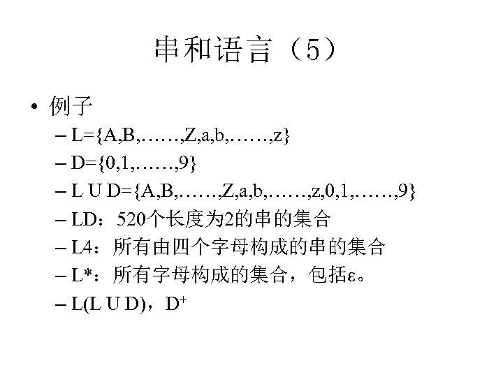 串和语言(5) • 例子 – L={A, B, ……, Z, a, b, ……, z} – D={0,