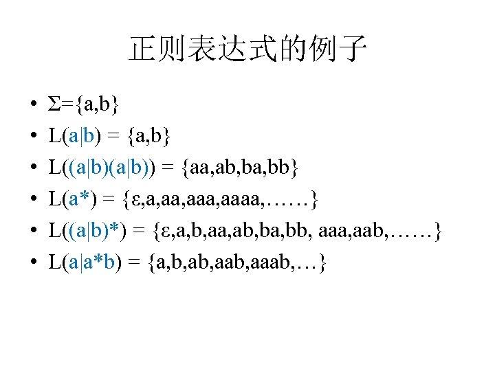 正则表达式的例子 • • • Σ={a, b} L(a|b) = {a, b} L((a|b)) = {aa, ab,