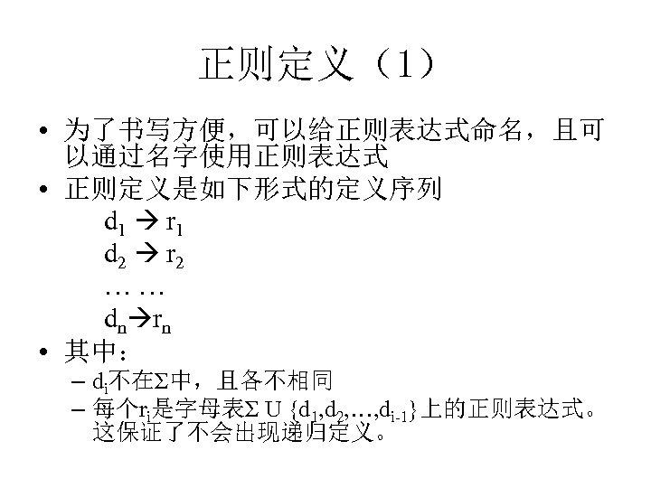 正则定义(1) • 为了书写方便,可以给正则表达式命名,且可 以通过名字使用正则表达式 • 正则定义是如下形式的定义序列 d 1 r 1 d 2 r 2
