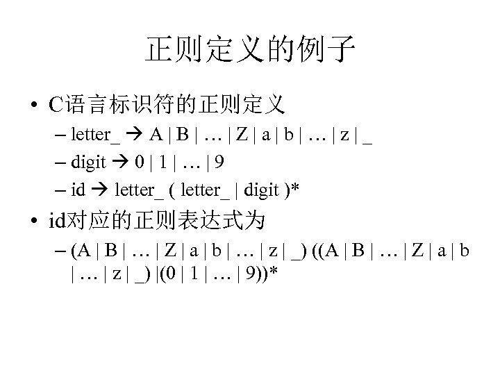 正则定义的例子 • C语言标识符的正则定义 – letter_ A   B   …   Z   a
