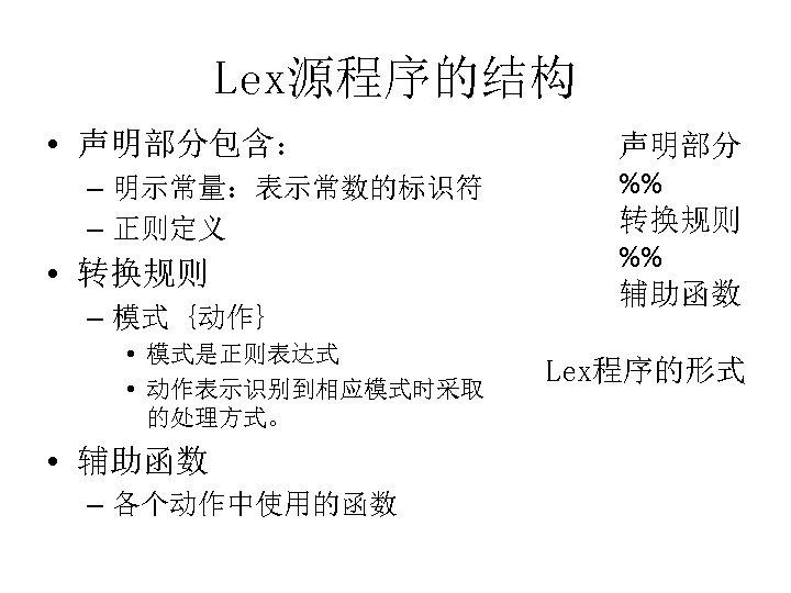 Lex源程序的结构 • 声明部分包含: – 明示常量:表示常数的标识符 – 正则定义 • 转换规则 – 模式 {动作} • 模式是正则表达式