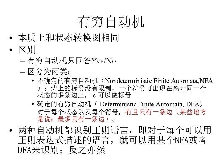 有穷自动机 • 本质上和状态转换图相同 • 区别 – 有穷自动机只回答Yes/No – 区分为两类: • 不确定的有穷自动机(Nondeterministic Finite Automata, NFA