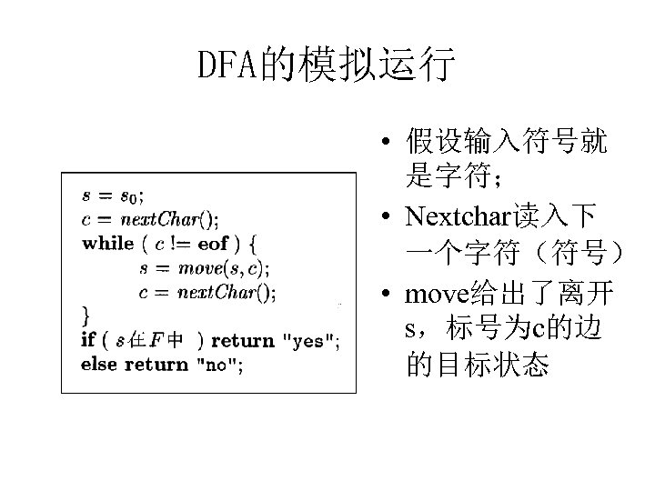 DFA的模拟运行 • 假设输入符号就 是字符; • Nextchar读入下 一个字符(符号) • move给出了离开 s,标号为c的边 的目标状态