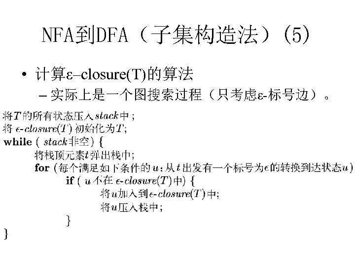 NFA到DFA(子集构造法)(5) • 计算ε–closure(T)的算法 – 实际上是一个图搜索过程(只考虑ε-标号边)。