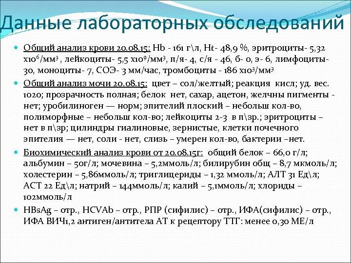 Данные лабораторных обследований Общий анализ крови 20. 08. 15: Hb - 161 гл, Ht-