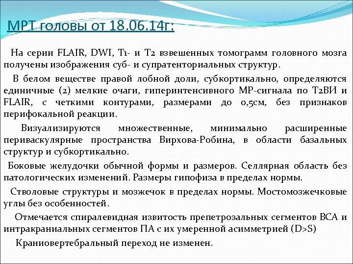 МРТ головы от 18. 06. 14 г: На серии FLAIR, DWI, Т 1 -