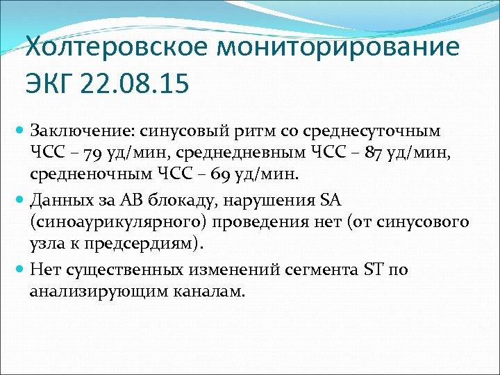 Холтеровское мониторирование ЭКГ 22. 08. 15 Заключение: синусовый ритм со среднесуточным ЧСС – 79