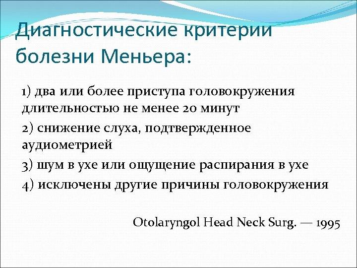 Диагностические критерии болезни Меньера: 1) два или более приступа головокружения длительностью не менее 20
