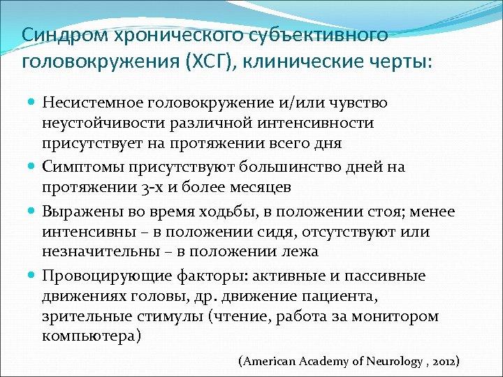 Синдром хронического субъективного головокружения (ХСГ), клинические черты: Несистемное головокружение и/или чувство неустойчивости различной интенсивности