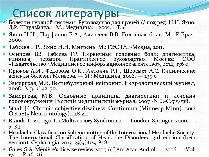 Список литературы Болезни нервной системы. Руководство для врачей // под ред. Н. Н. Яхно,