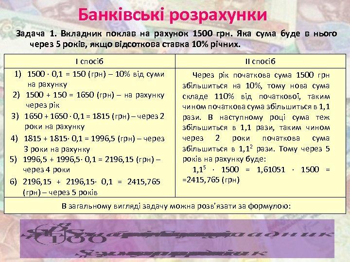 Банківські розрахунки Задача 1. Вкладник поклав на рахунок 1500 грн. Яка сума буде в