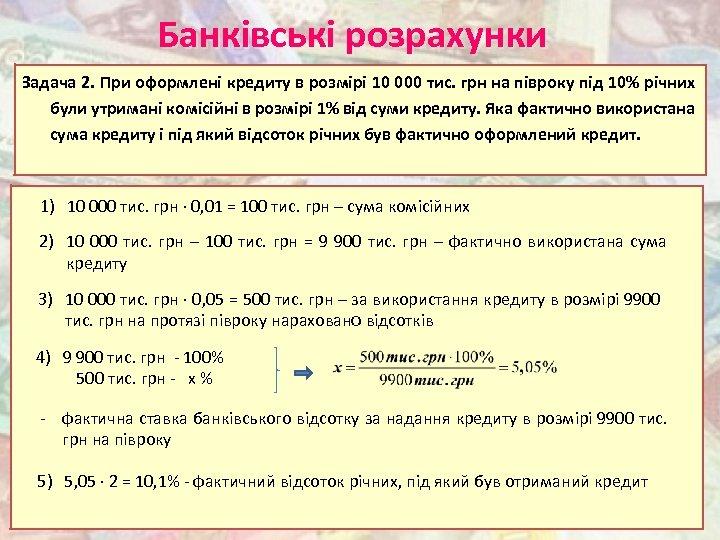 Банківські розрахунки Задача 2. При оформлені кредиту в розмірі 10 000 тис. грн на