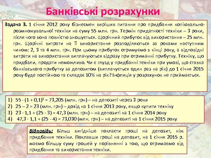 Банківські розрахунки Задача 3. 1 січня 2012 року бізнесмен вирішив питання про придбання копіювальнорозмножувальної
