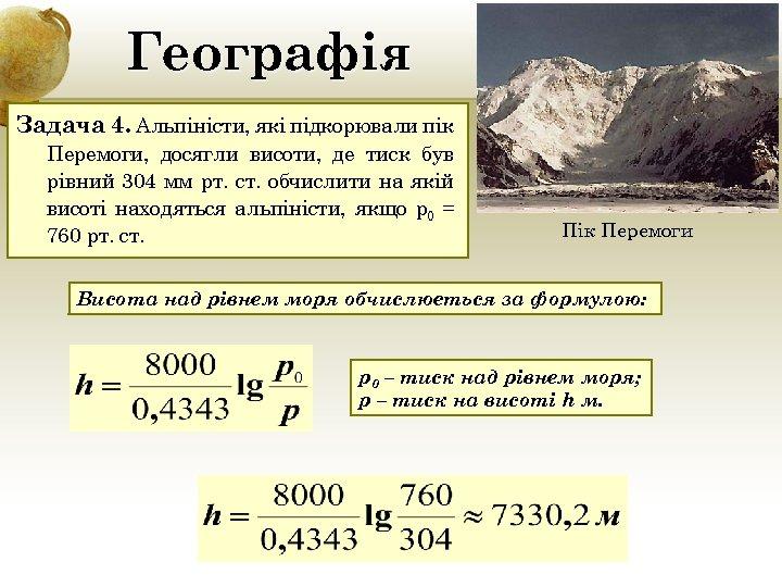 Географія Задача 4. Альпіністи, які підкорювали пік Перемоги, досягли висоти, де тиск був рівний
