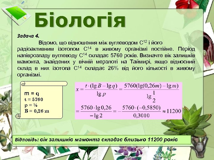 Біологія Задача 4. Відомо, що відношення між вуглеводом С 12 і його радіоактивним ізотопом
