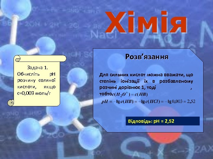 Хімія Розв'язання Задача 1. Обчисліть р. Н розчину соляної кислоти, якщо с=0, 003 моль/г