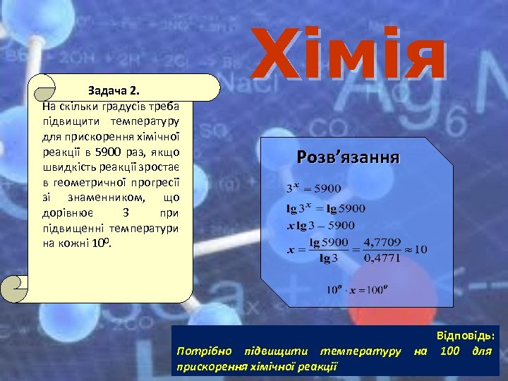 Задача 2. На скільки градусів треба підвищити температуру для прискорення хімічної реакції в 5900
