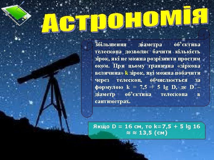 Збільшення діаметра об'єктива телескопа дозволяє бачити кількість зірок, які не можна розрізнити простим оком.