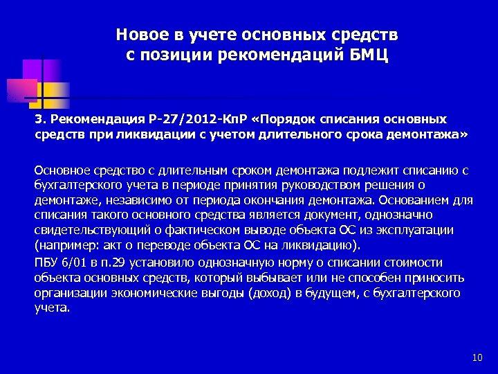 Новое в учете основных средств с позиции рекомендаций БМЦ 3. Рекомендация Р-27/2012 -Кп. Р