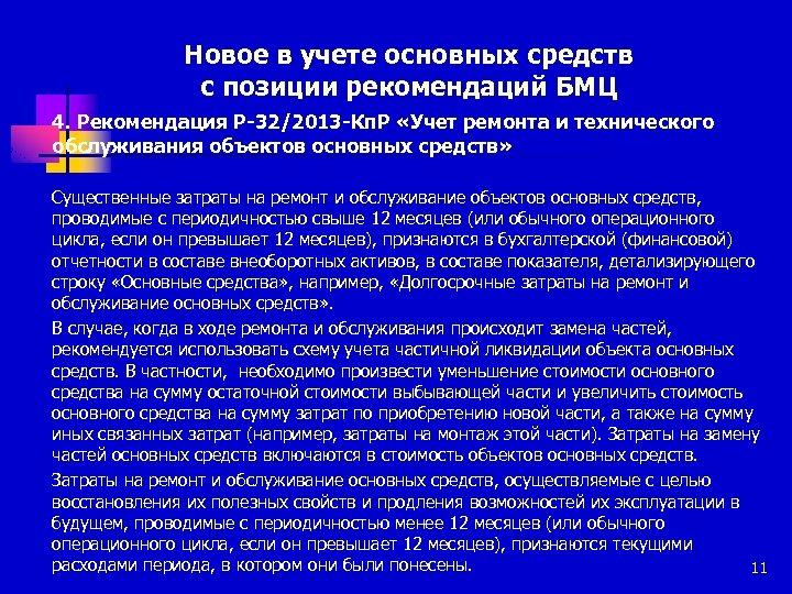 Новое в учете основных средств с позиции рекомендаций БМЦ 4. Рекомендация Р-32/2013 -Кп. Р
