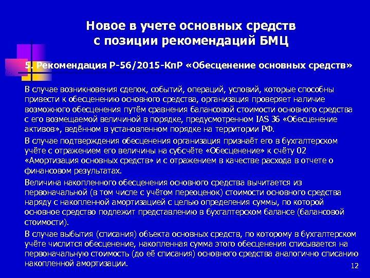 Новое в учете основных средств с позиции рекомендаций БМЦ 5. Рекомендация P-56/2015 -Кп. Р