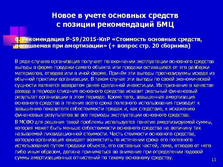 Новое в учете основных средств с позиции рекомендаций БМЦ 6. Рекомендация P-59/2015 -Кп. Р