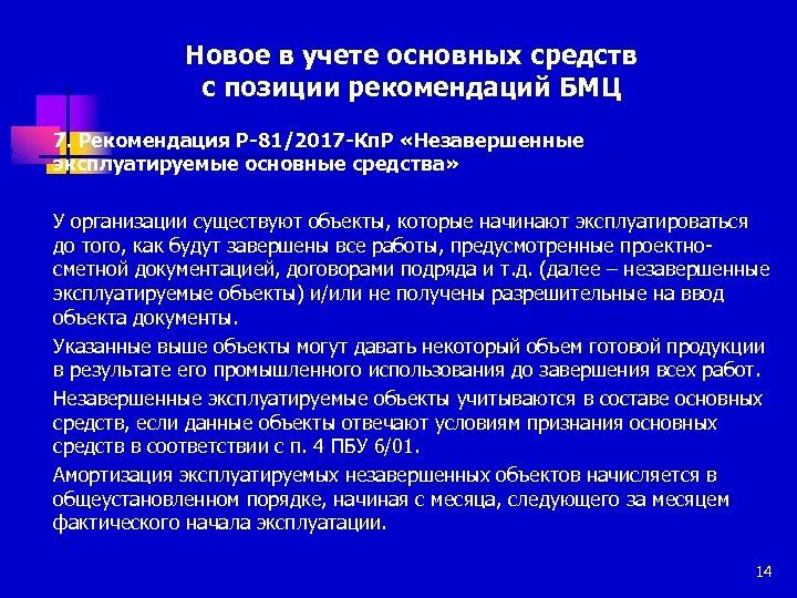 Новое в учете основных средств с позиции рекомендаций БМЦ 7. Рекомендация Р-81/2017 -Кп. Р