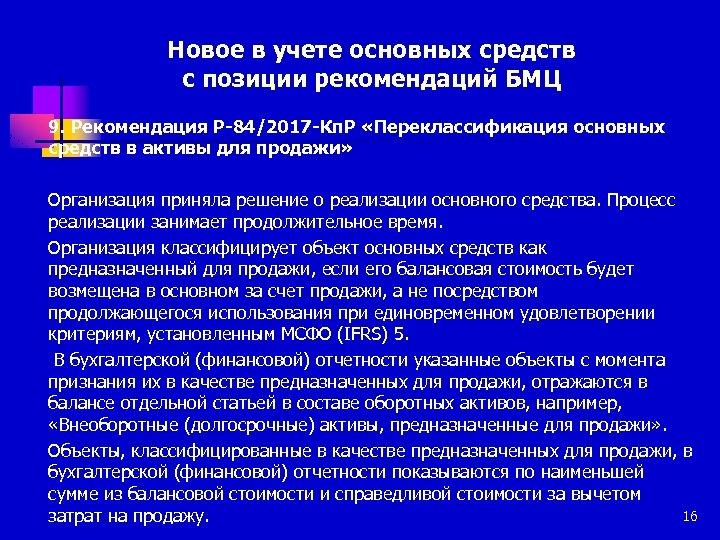 Новое в учете основных средств с позиции рекомендаций БМЦ 9. Рекомендация Р-84/2017 -Кп. Р