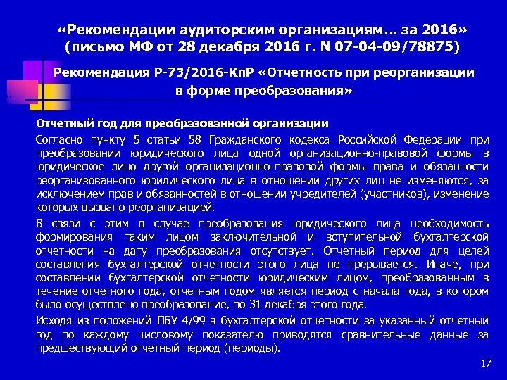 «Рекомендации аудиторским организациям… за 2016» (письмо МФ от 28 декабря 2016 г. N