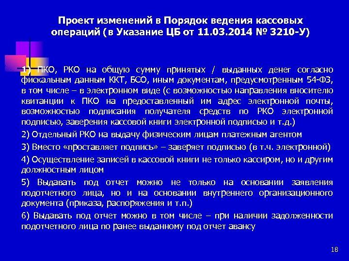 Проект изменений в Порядок ведения кассовых операций (в Указание ЦБ от 11. 03. 2014