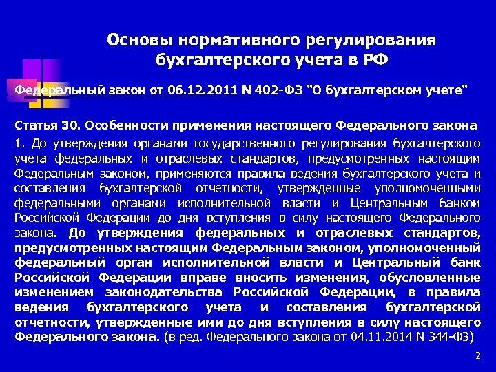 Основы нормативного регулирования бухгалтерского учета в РФ Федеральный закон от 06. 12. 2011 N