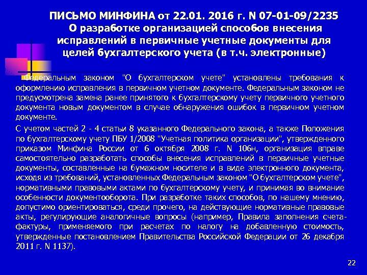 ПИСЬМО МИНФИНА от 22. 01. 2016 г. N 07 -01 -09/2235 О разработке организацией