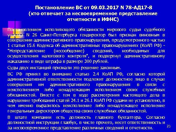 Постановление ВС от 09. 03. 2017 N 78 -АД 17 -8 (кто отвечает