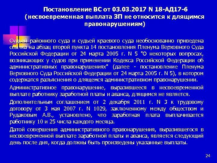 Постановление ВС от 03. 2017 N 18 -АД 17 -6 (несвоевременная выплата ЗП