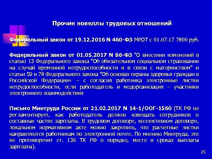 Прочие новеллы трудовых отношений Федеральный закон от 19. 12. 2016 N 460 -ФЗ МРОТ