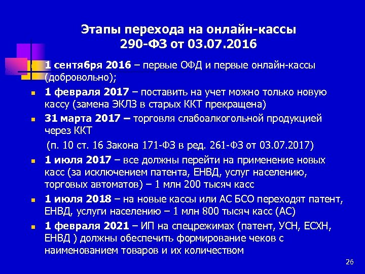 Этапы перехода на онлайн-кассы 290 -ФЗ от 03. 07. 2016 1 сентября 2016 –