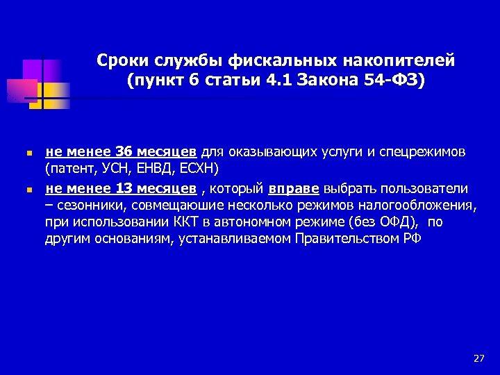 Сроки службы фискальных накопителей (пункт 6 статьи 4. 1 Закона 54 -ФЗ) n n