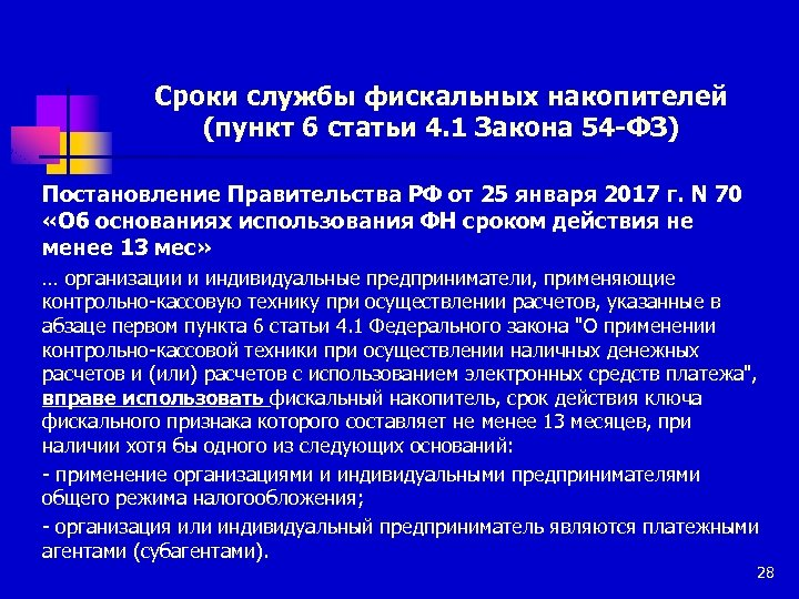 Сроки службы фискальных накопителей (пункт 6 статьи 4. 1 Закона 54 -ФЗ) Постановление Правительства