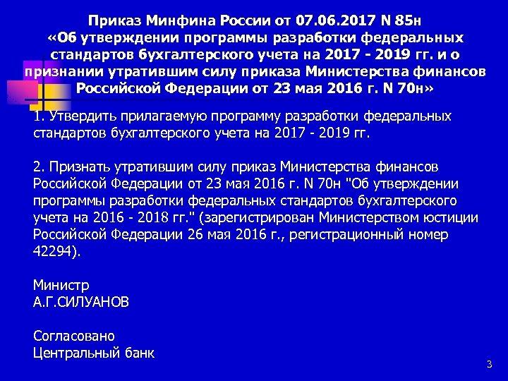 Приказ Минфина России от 07. 06. 2017 N 85 н «Об утверждении программы разработки