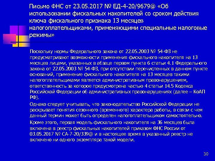 Письмо ФНС от 23. 05. 2017 № ЕД-4 -20/9679@ «Об использовании фискальных накопителей со