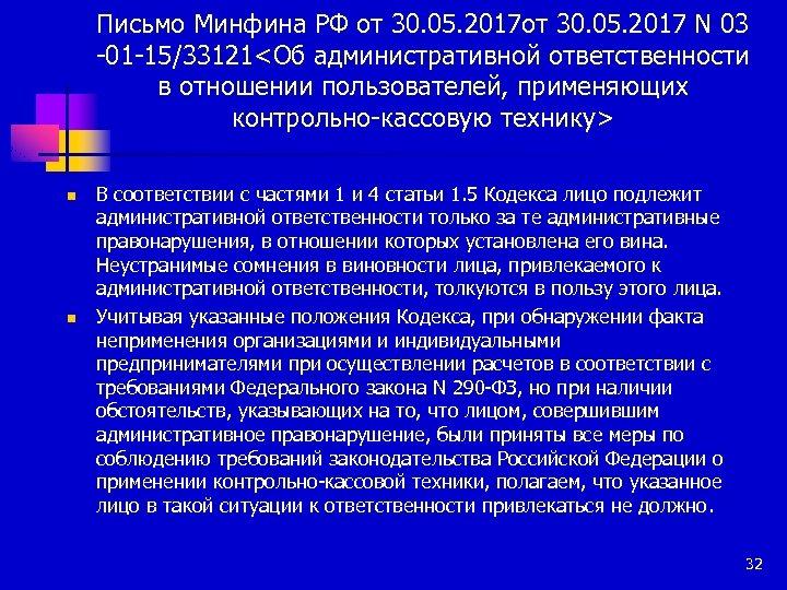 Письмо Минфина РФ от 30. 05. 2017 N 03 -01 -15/33121<Об административной ответственности в