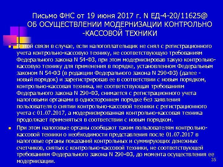 Письмо ФНС от 19 июня 2017 г. N ЕД-4 -20/11625@ ОБ ОСУЩЕСТВЛЕНИИ МОДЕРНИЗАЦИИ КОНТРОЛЬНО