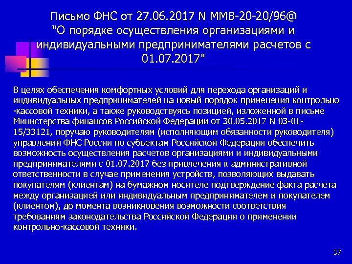Письмо ФНС от 27. 06. 2017 N ММВ-20 -20/96@