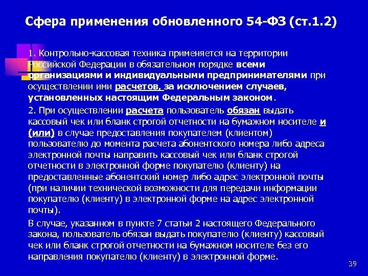 Сфера применения обновленного 54 -ФЗ (ст. 1. 2) 1. Контрольно-кассовая техника применяется на территории