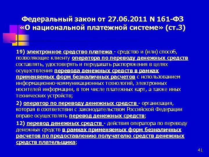 Федеральный закон от 27. 06. 2011 N 161 -ФЗ «О национальной платежной системе» (ст.
