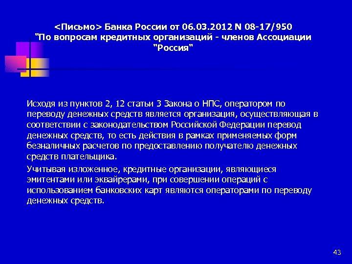 <Письмо> Банка России от 06. 03. 2012 N 08 -17/950