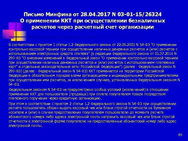 Письмо Минфина от 28. 04. 2017 N 03 -01 -15/26324 О применении ККТ при